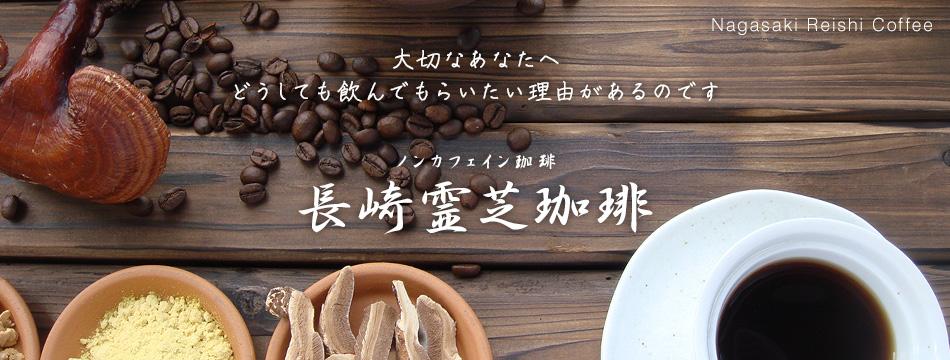 ノンカフェイン珈琲「長崎霊芝コーヒー」