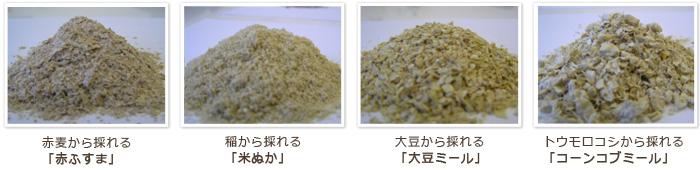 赤ふすま・米ぬか・大豆ミール・コーンコブミール