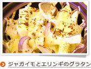 ジャガイモとエリンギのグラタン