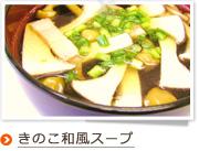 きのこ和風スープ