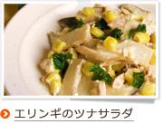 エリンギのツナサラダ