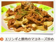 エリンギと豚肉のマヨネーズ炒め