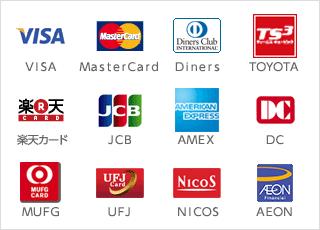 VISA・MasterCard・Diners・TOYOTA・楽天カード・JCB・AMEX・DC・MUFG・UFJ・NICOS・AEON